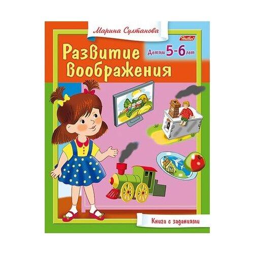 Султанова Марина Книга с султанова марина волшебный круг изучаем цвета