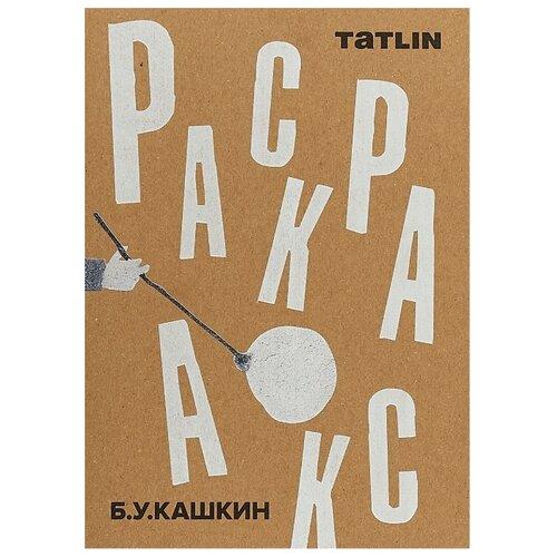 TATLIN Раскраска. Для детей и tatlin mono 5 33 115 2012