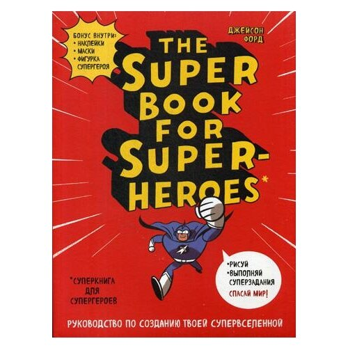 Форд Дж. The Super book for