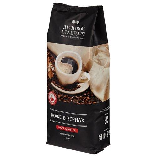 Кофе в зернах Деловой Стандарт