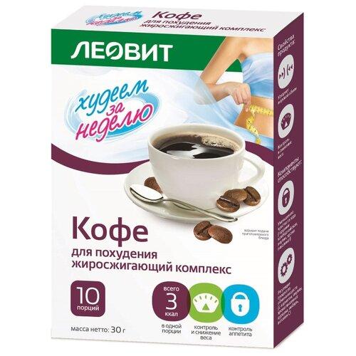 Худеем за неделю Кофе для очищающий комплекс упаковка 20 капсул худеем за неделю биослимика