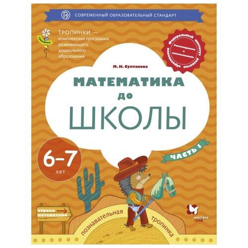 Султанова Марина Наумовна султанова марина волшебный круг изучаем цвета