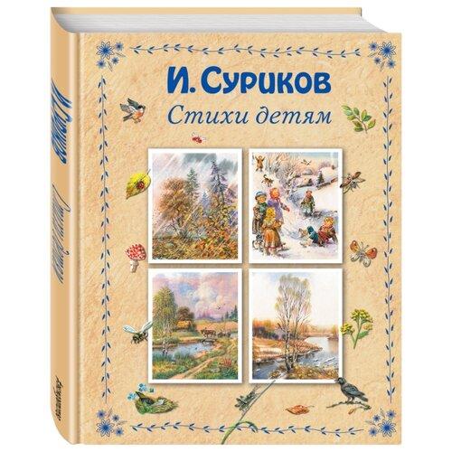 Суриков И. З. Стихи детям