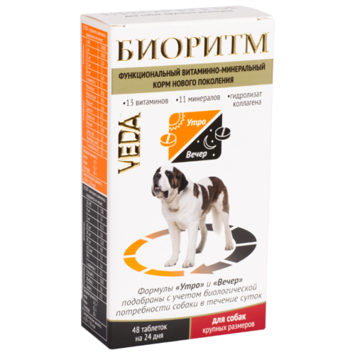 Витамины VEDA Биоритм для собак витамины veda биоритм для котят