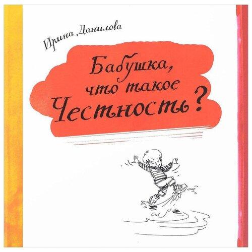Данилова И.С. Бабушка что такое данилова и бабушка что такое зависть