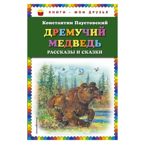 Паустовский К. Книги - мои к паустовский тёплый хлеб