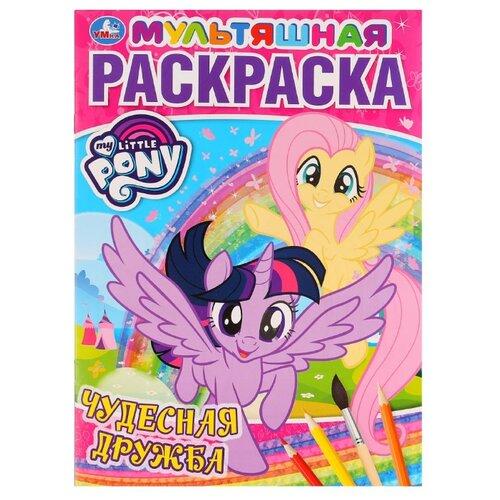 Умка Раскраска. My little Pony. микрофон умка 10 песен из м ф my little pony 260296 розовый