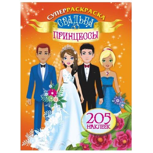 АСТ Суперраскраска Свадьба фиксики суперраскраска телефон