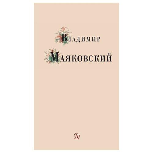 Маяковский В.В. Избранные стихи избранные стихи