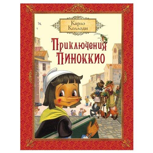 Коллоди К. Приключения Пиноккио франк и ульянова д итальянский с карло коллоди приключения пиноккио