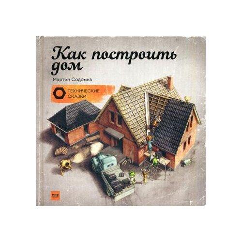 Фото - Содомка М. Как построить дом. конева л с строим дом как построить