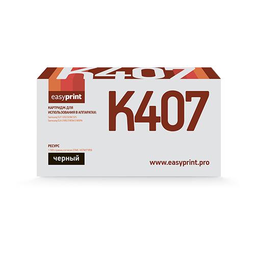 Картридж EasyPrint LS-K407 картридж easyprint ls 101s черный для лазерного принтера