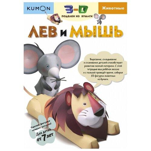 Книга KUMON 3D поделки из фото