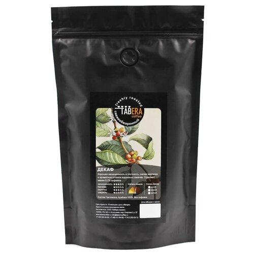 Кофе в зернах Tabera Декаф без