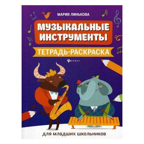 Фото - Линькова М.В. Музыкальные музыкальные игрушки