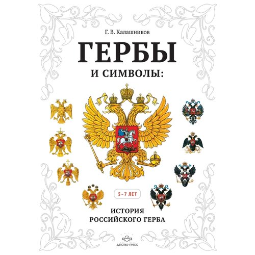 Фото - Калашников Г.В. Гербы и калашников г в гербы и