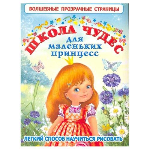 Астрель СПб Раскраска Школа