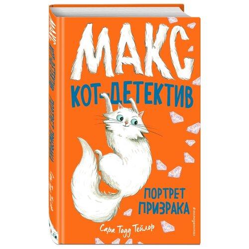 Тейлор С. Макс кот-детектив.