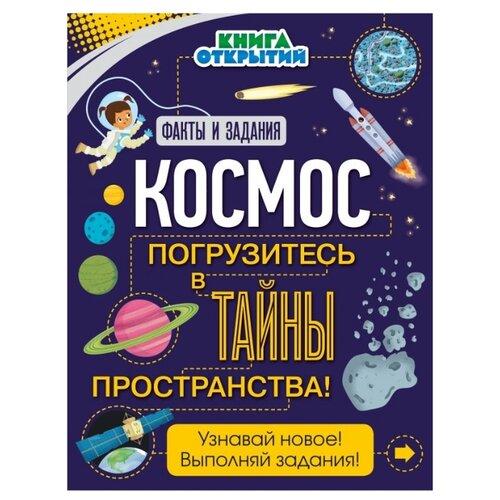 Жилинская А. Книга открытий.