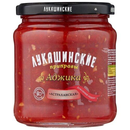 Аджика ЛУКАШИНСКИЕ Астраханская