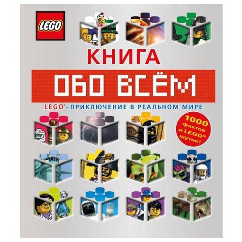 Волченко Ю.С. LEGO Книги для