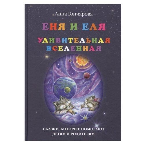Гончарова А. Еня и Еля.