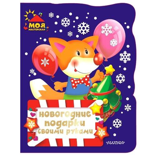 Новогодние подарки своими руками николаева а в с пасхой красивые подарки своими руками