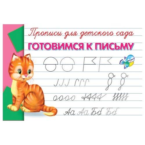 Прописи для детского сада.