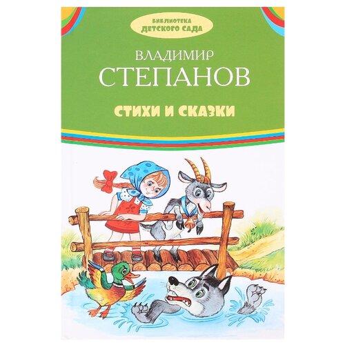 Степанов В. А. Библиотечка погорельский а библиотечка