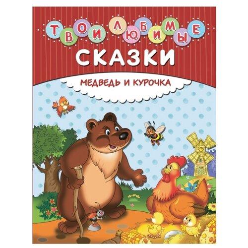 Твои любимые сказки. Медведь и