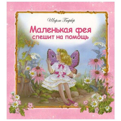 Барбер Ш. Маленькая фея спешит cms 34 4фигурка маленькая фея мальчик pavone