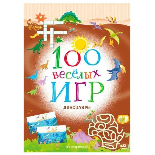 Фото - 100 весёлых игр. Динозавры 100 весёлых игр динозавры