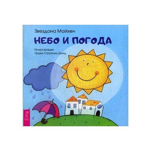 Майхен Звездана Небо и погода майхен з небо и погода