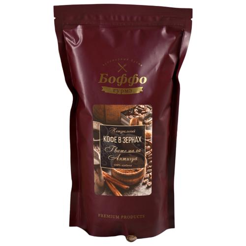 Кофе в зернах Боффо Гурмэ