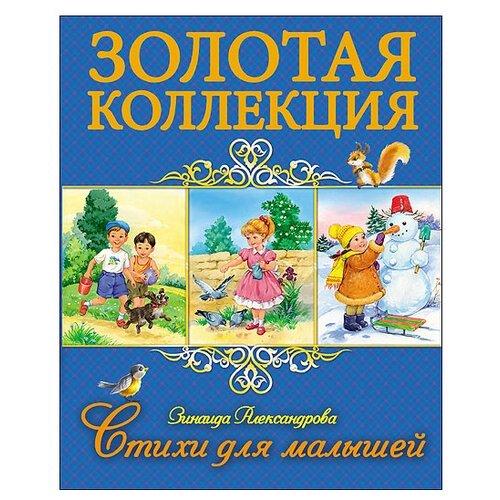 Александрова З. Н. Золотая