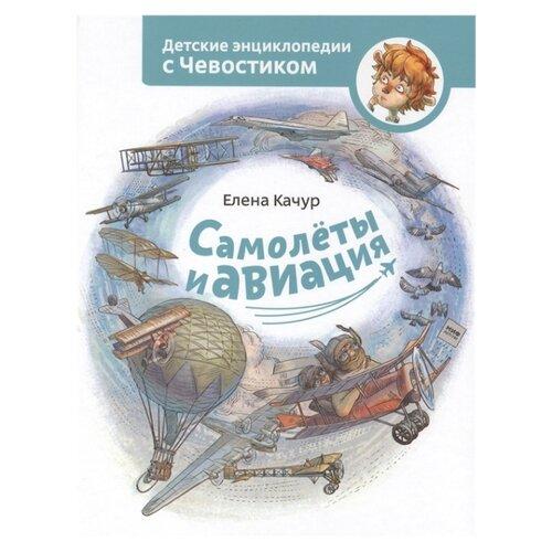 Качур Е. Детские энциклопедии с