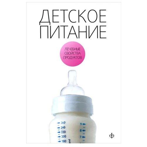 Фото - Закревский В.В. Детское питание детское питание
