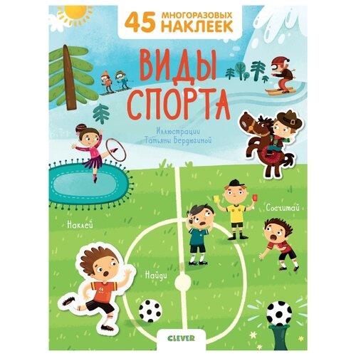 Книжка с наклейками Виды спорта игровые виды спорта