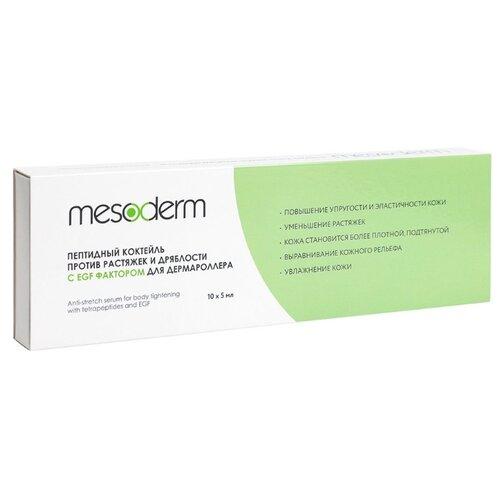 Mesoderm сыворотка пептидный