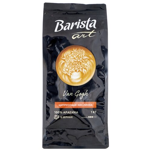Кофе в зернах Barista Van Gogh