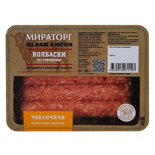 Мираторг Колбаски из говядины