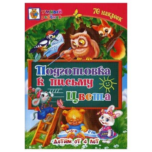 Харченко Т. Подготовка к в к харченко дневники с н есина синергетика жанра