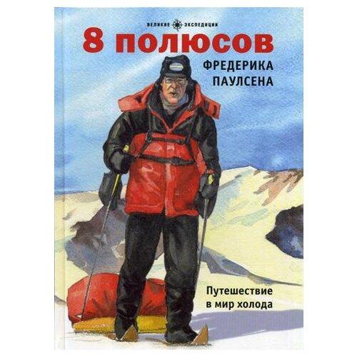 Ред.-сост. Сафонов С. 8 полюсов jan paulsen pубашка