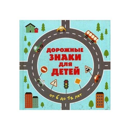 Дорожные знаки для детей от 6 игрушка paremo дорожные знаки сервиса 6 шт