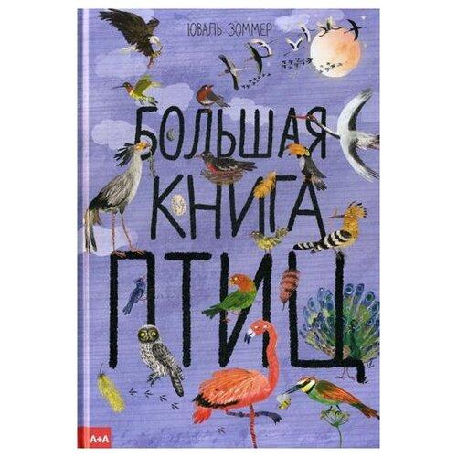 Фото - Зоммер Ю. Большая книга птиц покидаева т ю большая книга почему