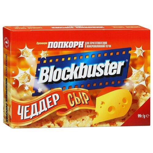 Попкорн Blockbuster Чеддер сыр cheese gallery сыр чеддер 50% нарезка 150 г