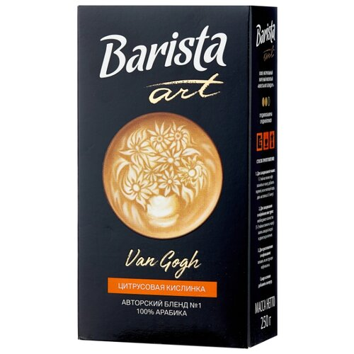 Кофе молотый Barista Art Van