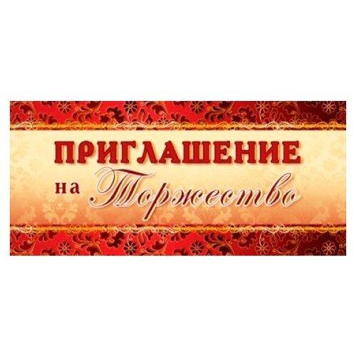 Приглашение Творческий Центр приглашение творческий центр сфера приглашение на последний звонок пм 7360 1 шт