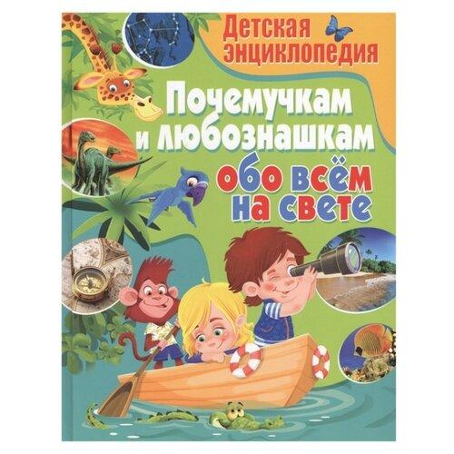 Детская энциклопедия. boxpop lc 508 35