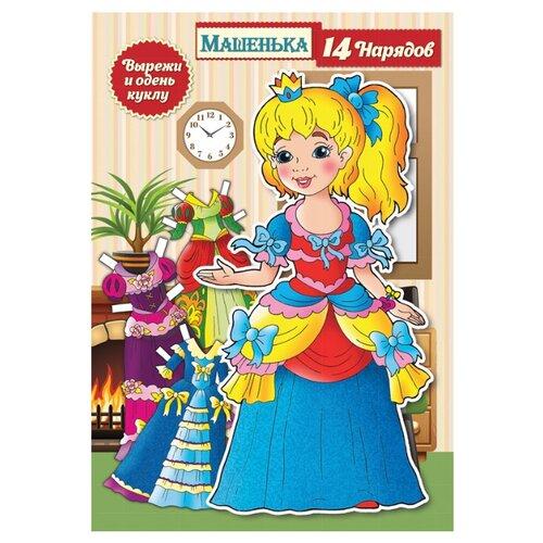 Бумажная кукла Машенька